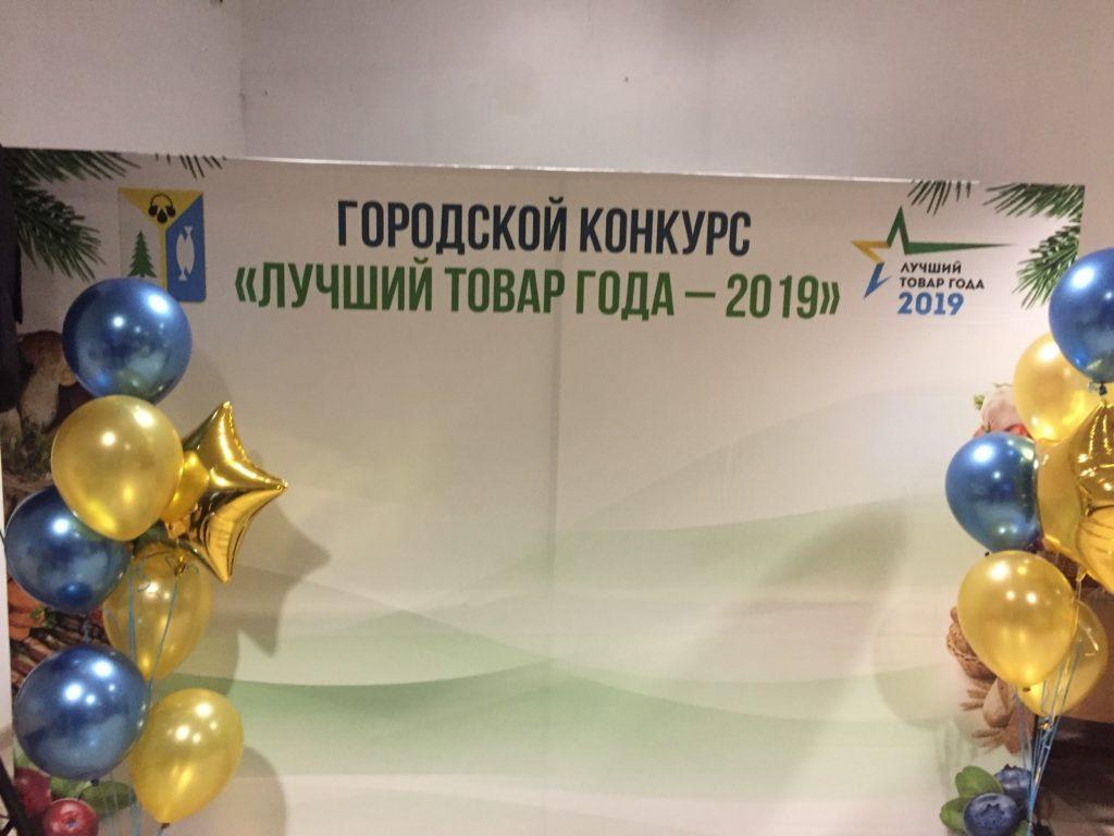 Лучший Товар года 2019